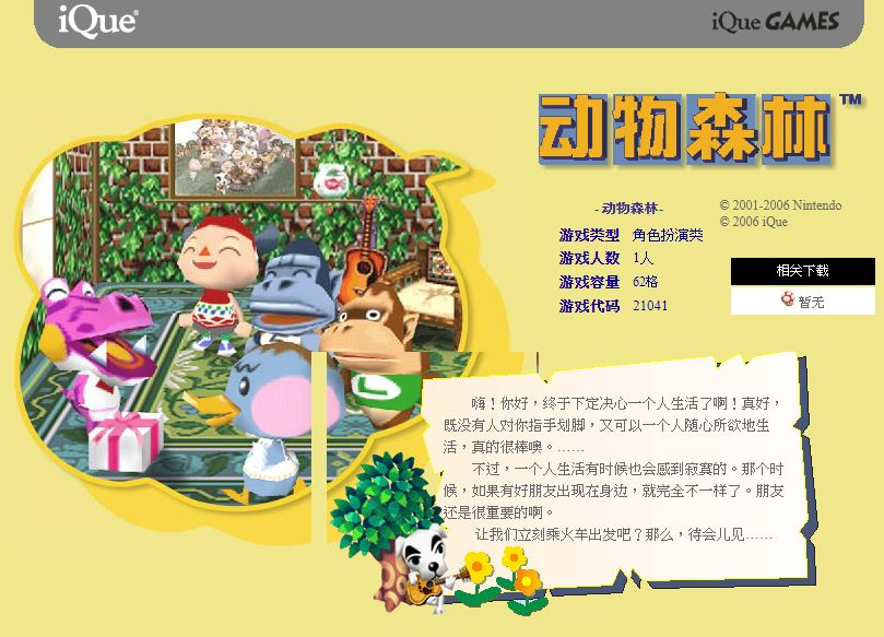 中国过去Wii代理神游版,其实有出过简体中文版,但当时硬体锁,台湾玩家接触不了。